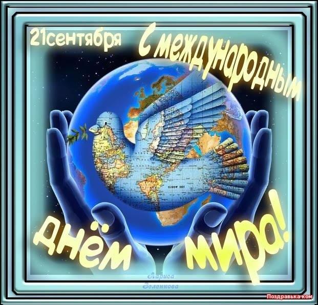 день мира картинки поздравления картинки теперь все