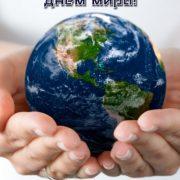 Картинки с международным днем мира   открытки024