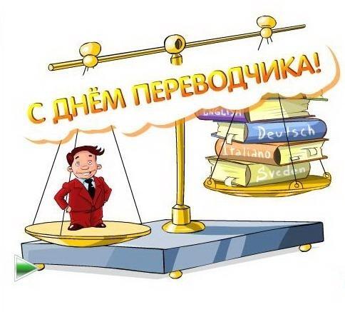 Открытки международным днем переводчика, елка картинки анимацией
