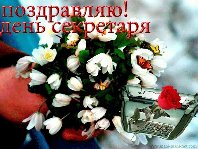 Крещения руси, поздравление с днем секретаря с картинкой