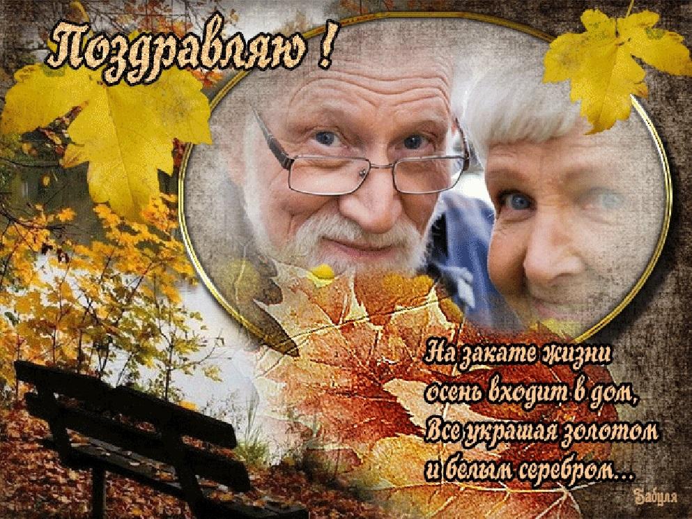 Добрым утром, поздравление с днем рождения пожилому человеку в картинках