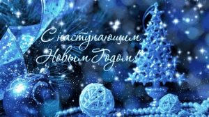 Картинки с наступающим новым годом   красивые фото023