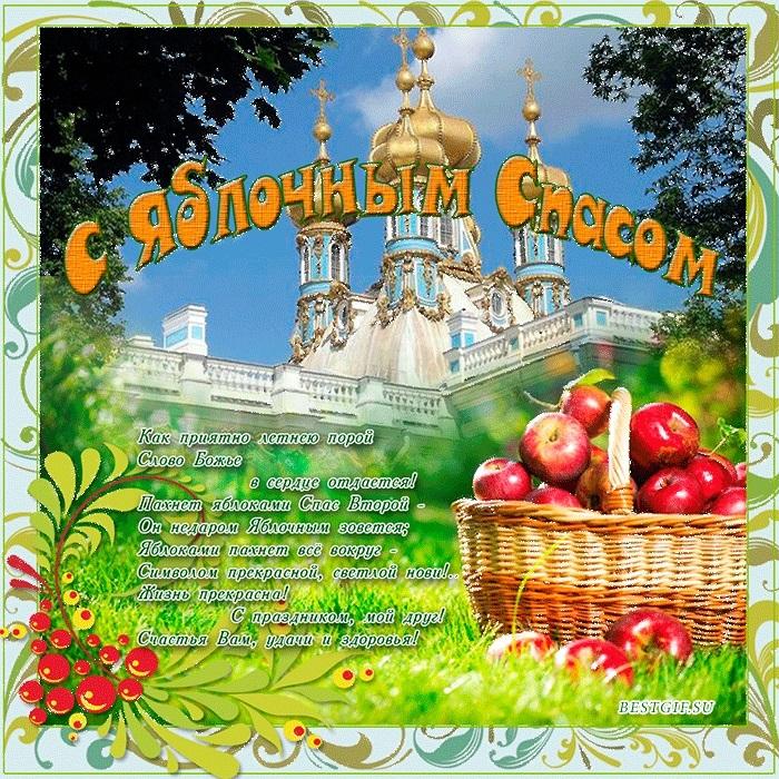 Преображение господне яблочный спас открытки поздравления, картинки клеш