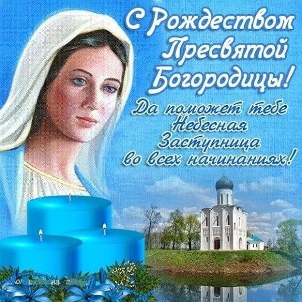 Открытки день рождения пресвятой богородицы