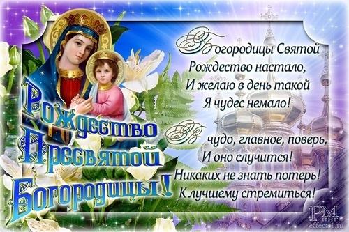Картинки с рождеством пресвятой богородицы   открытки022