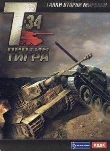 Картинки танков скачать   красивая подборка017