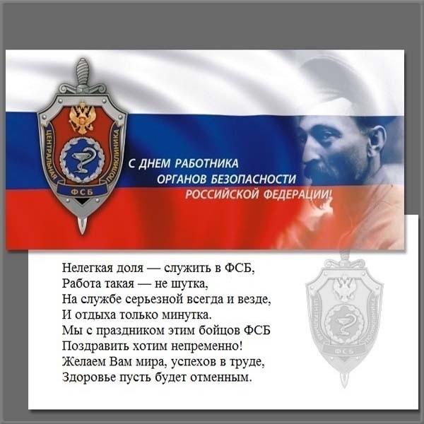 Марта 2012, открытки день работников органов безопасности рф