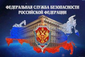 Картины с днем работника органов безопасности России   открытки026