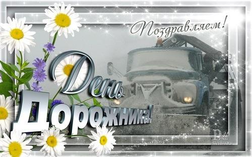 Открытки на день дорожного хозяйства прикольные, дню пожилого человека