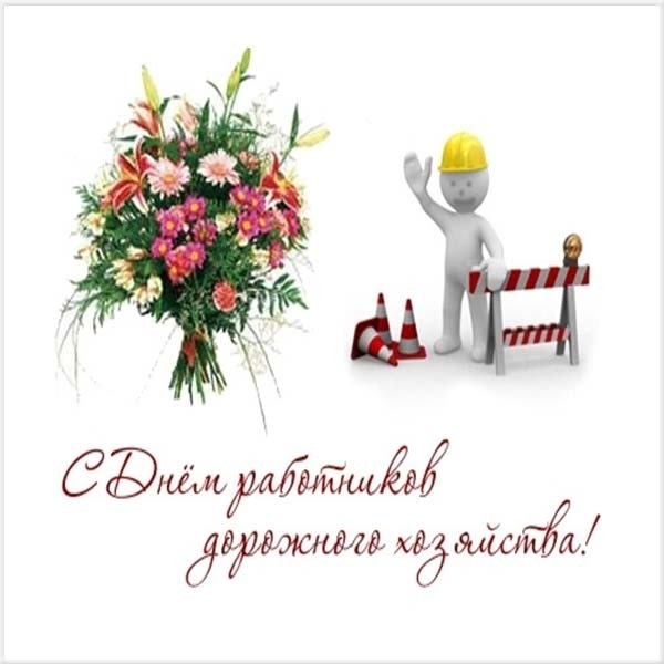 Открытка день работников дорожного хозяйства, днем святого николая