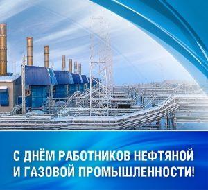 Картины с днем работников нефтяной и газовой промышленности   подборка023
