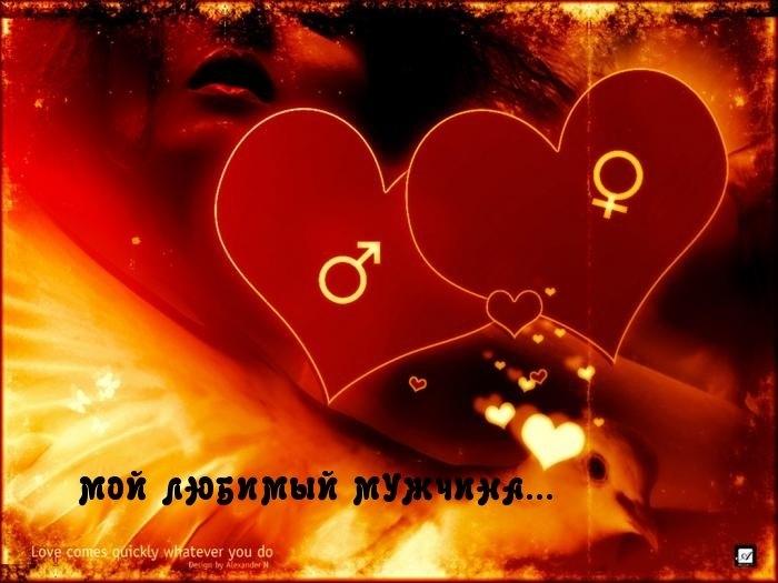 Красивые картинки для любимого002