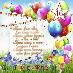 Красивые картинки на 16 лет с днем рождения   открытки027
