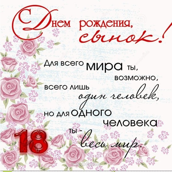 Поздравительные открытки к 18 летию, писателю стихов картинка