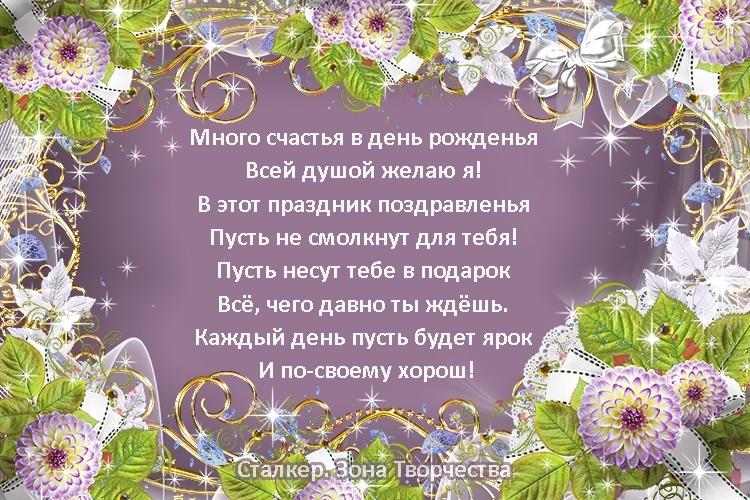 стихи из 2 строк на день рождения