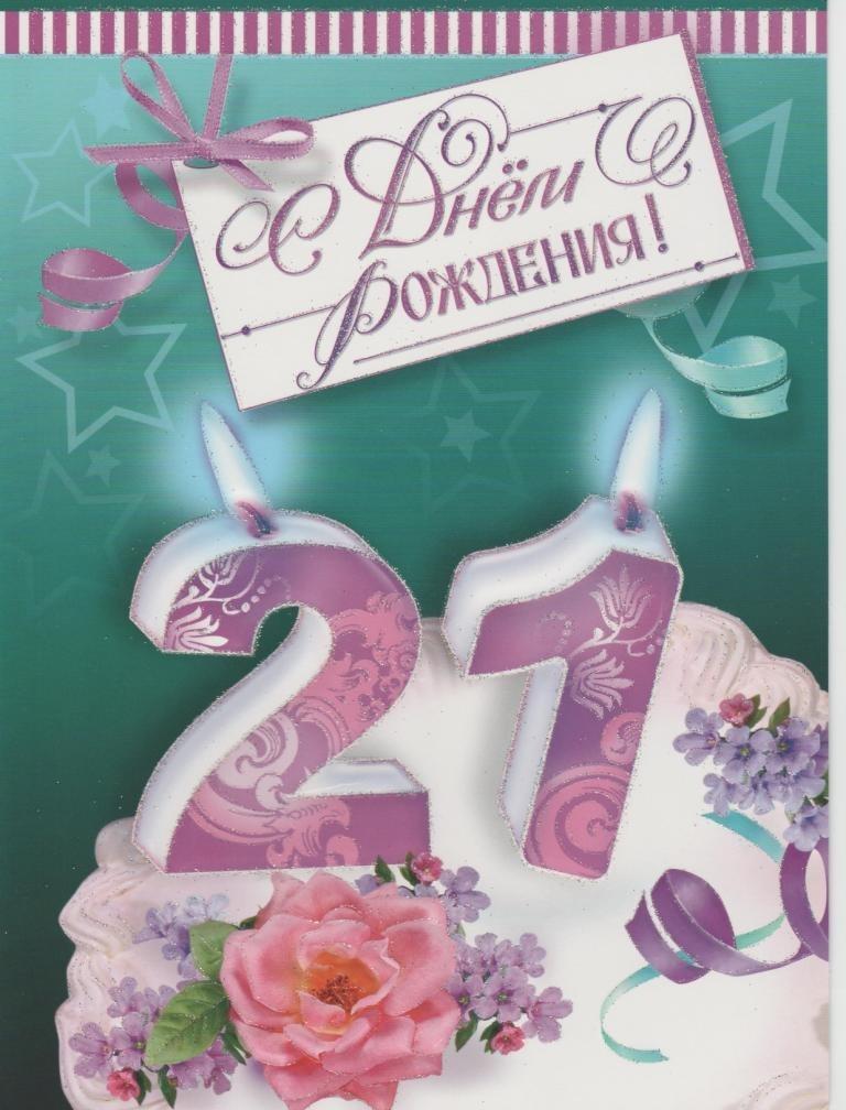 Открытки с днем рождения 21 лет