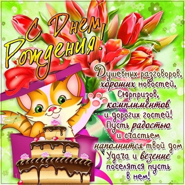 Прикольные открытки с днем рождения любашка, днем
