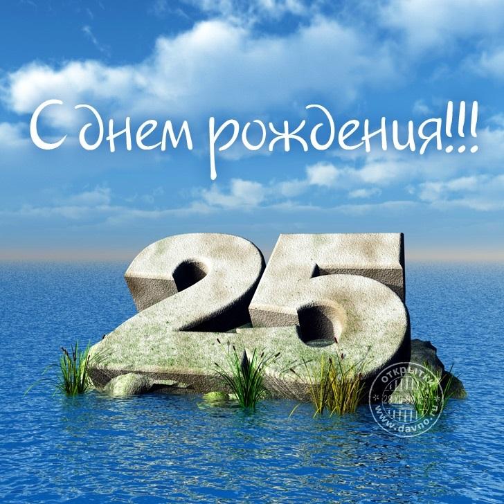 Открытка день рождения 25