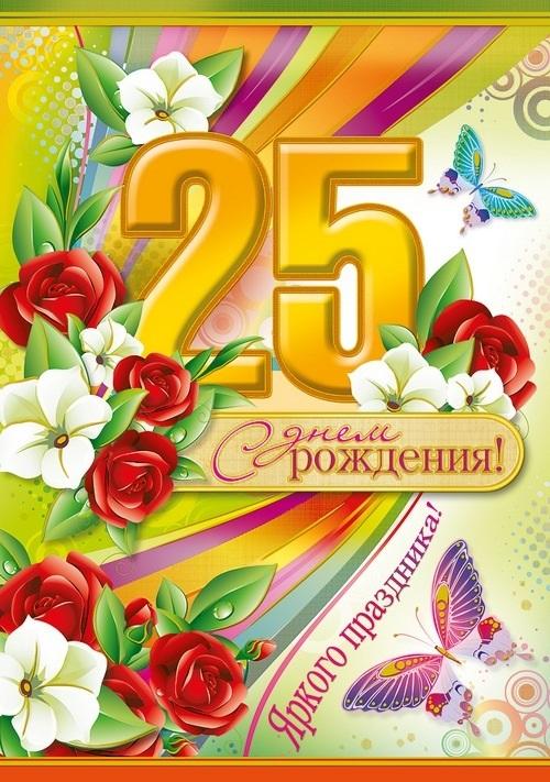 Карандашом, открытка с юбилее 25 лет