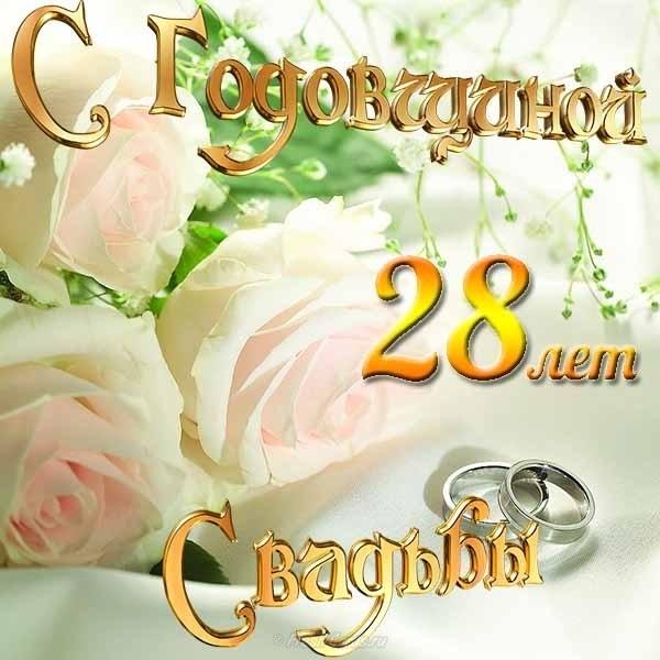 С днем свадьбы 22 года картинки с пожеланиями, картинки для фотошопа