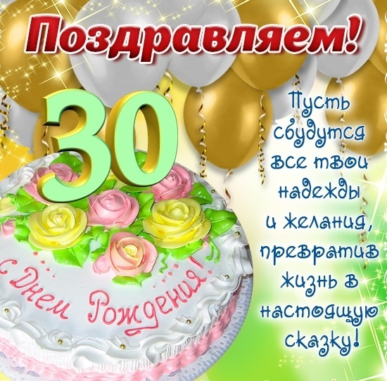 Поздравления с 30 летием подруге в картинках