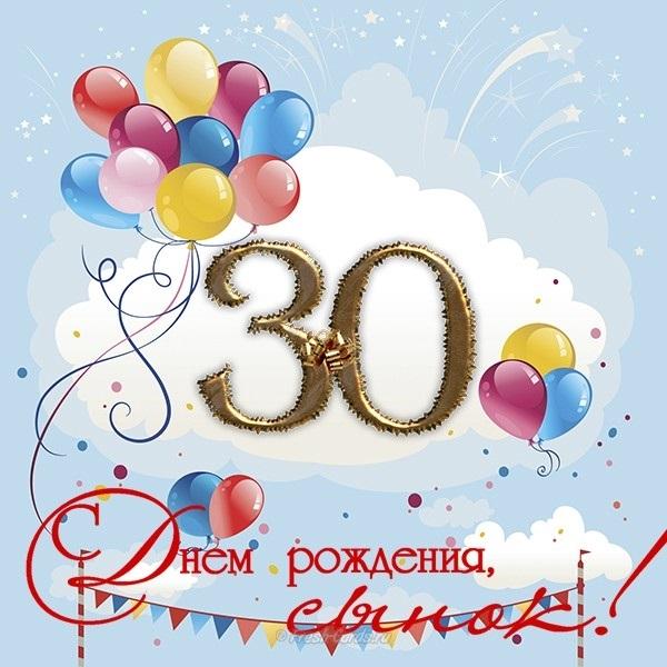 Прикольные музыкальное поздравление с днем рождения сыну от мамы с 30-летием, днем рождения даниэльчику