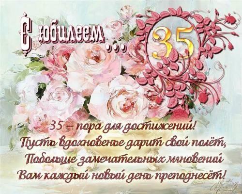 Картинки с днем рождения 35 девушке