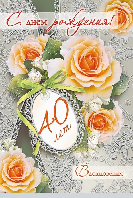 Открытка с днем рождения 40 лет женщине