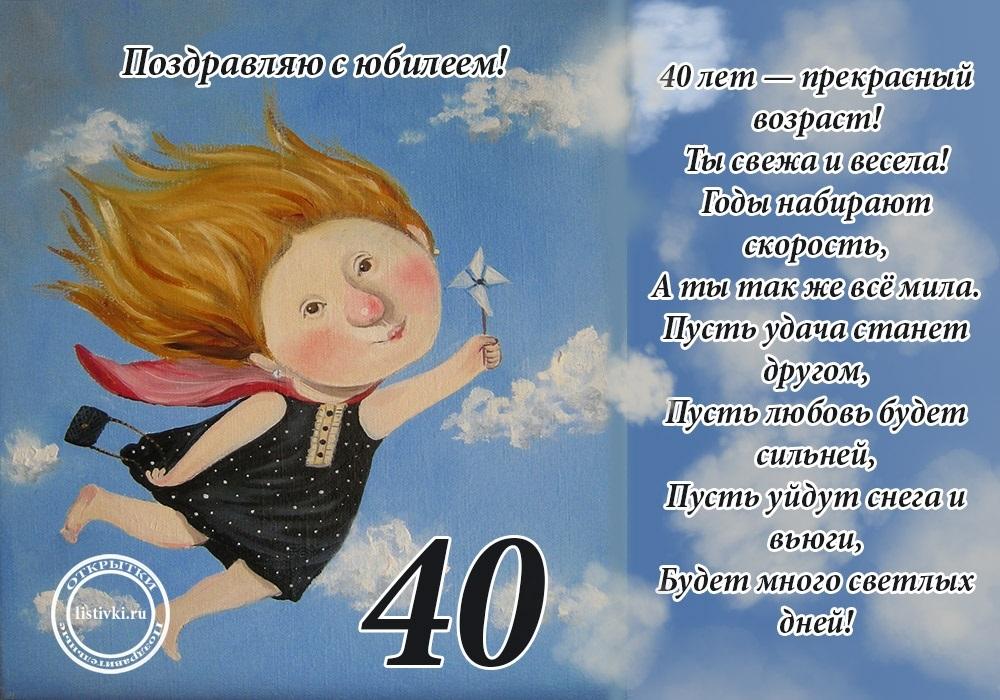 Открытки с днем рождения женщине красивые 40 лет