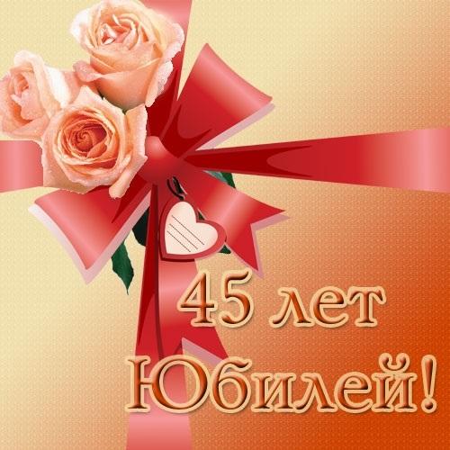 Днем, с днем рождения 45 женщине открытки