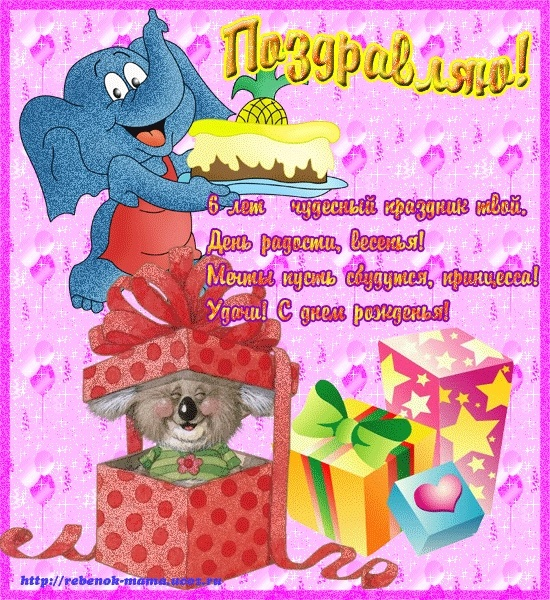 Поздравление февраля, музыкальные открытки с днем рождения 6 лет