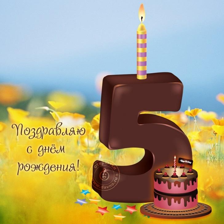 Мирон с днем рождения картинки 5 лет