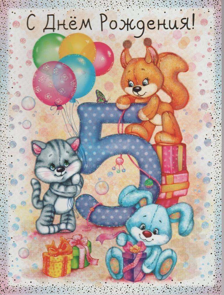 Пять лет открытки, котятами