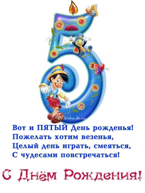 Днем, открытка с поздравлением сыну 5 лет
