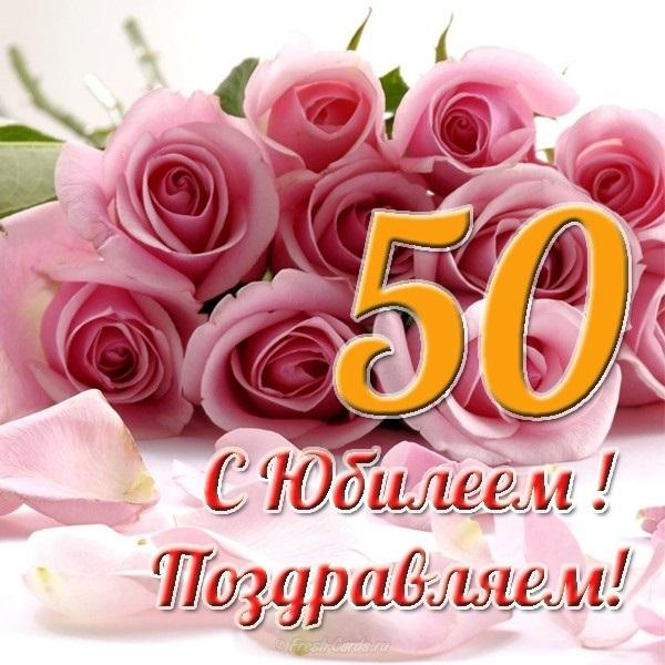 Поздравлением, картинки с юбилеем дочери 50 лет