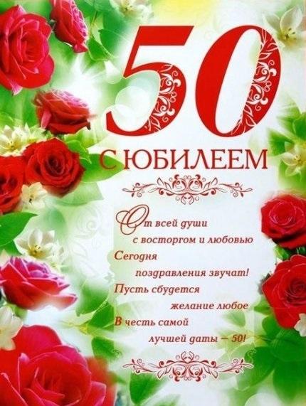 50 лет поздравления день рождения душевные