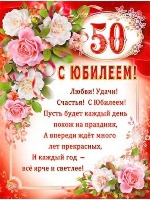 Для, картинки с юбилеем 50 лет коллеге