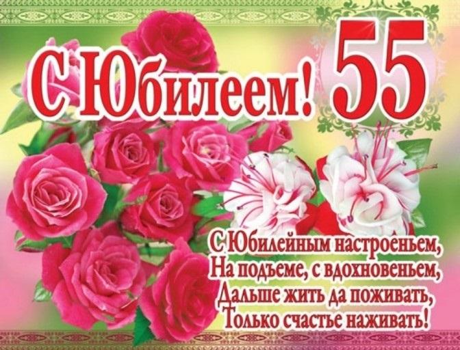Днем, открытки с днем рождения женщине красивые с юбилеем 55