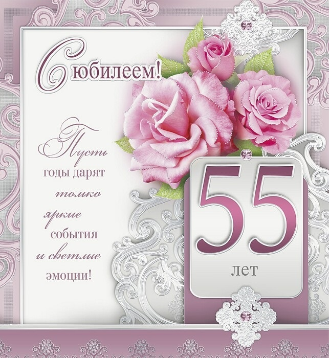 Картинки поздравление на 55 лет, пожелания новом году