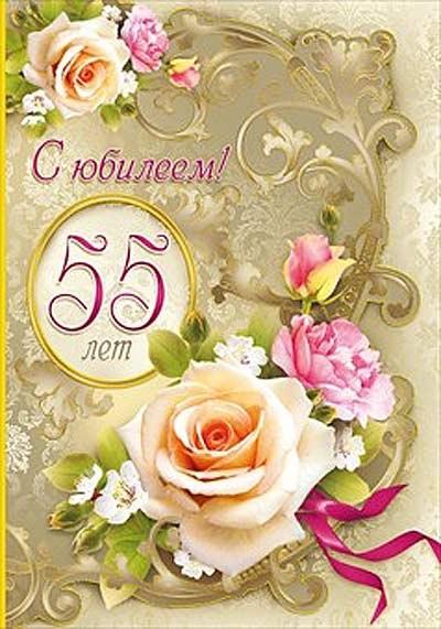 Открытка с днем рождения к 55 лет, картинки новогодние