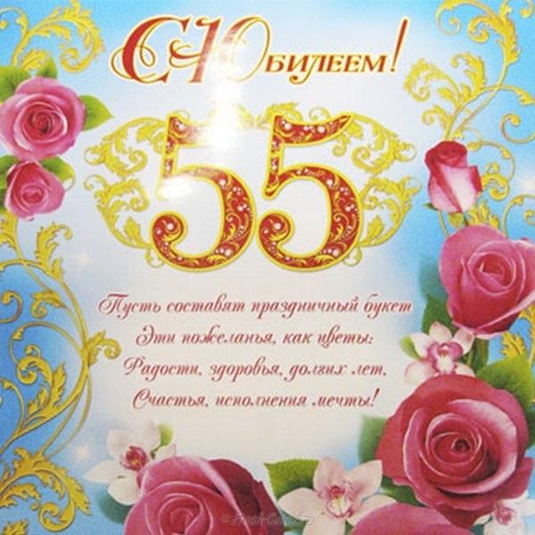 Открытки с днем рождения в 55 лет, днем