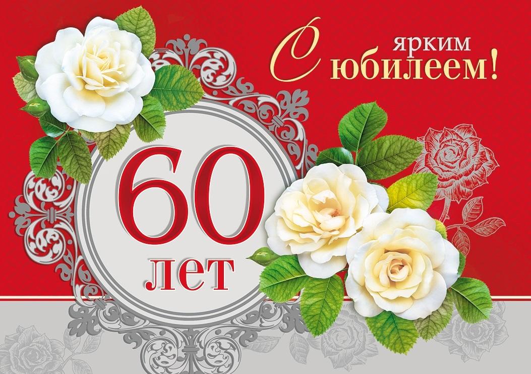 Красивые картинки на 60 лет с днем рождения   открытки001