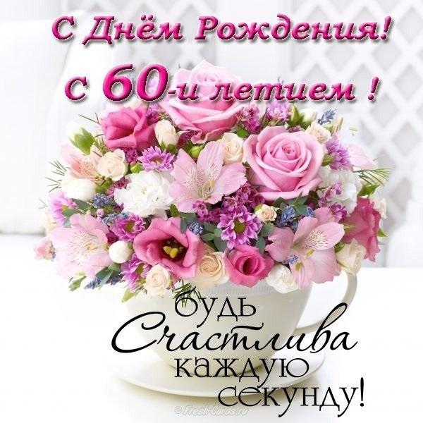 Красивые картинки на 60 лет с днем рождения   открытки002