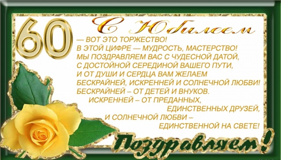 стихи на юбилей маргарите на юбилей 60 лет это уникальная