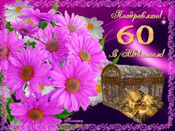 Красивые картинки на 60 лет с днем рождения   открытки004
