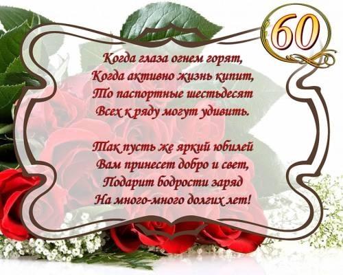 Красивые картинки на 60 лет с днем рождения   открытки007