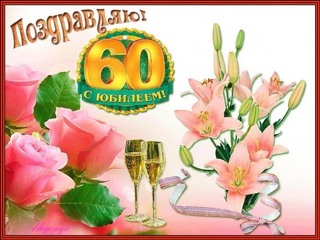 Красивые картинки на 60 лет с днем рождения   открытки009