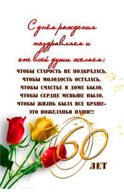 Красивые картинки на 60 лет с днем рождения   открытки011