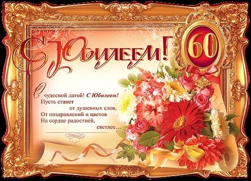 Красивые картинки на 60 лет с днем рождения   открытки012