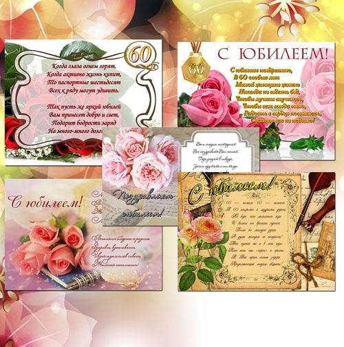 Красивые картинки на 60 лет с днем рождения   открытки014